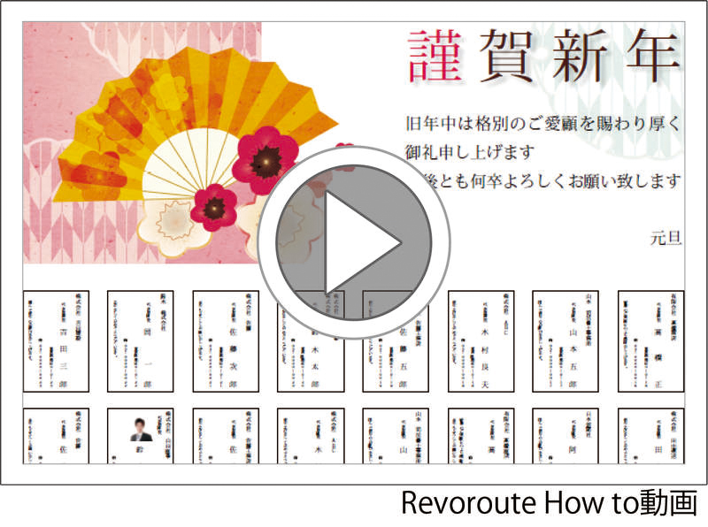 Revoroute How to動画